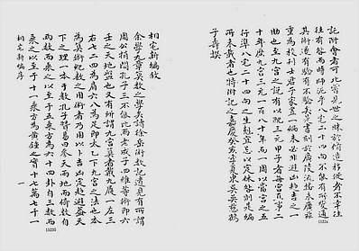 相宅新编二卷(古本)