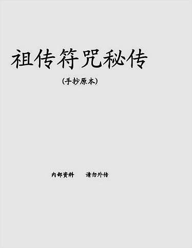 祖传符咒秘传手抄原本