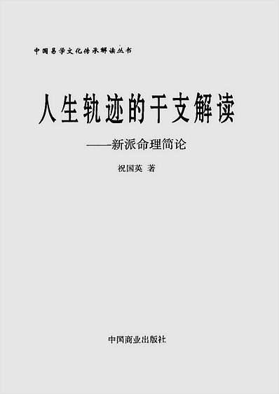 新派命理简论