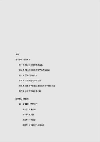 神松姓名学