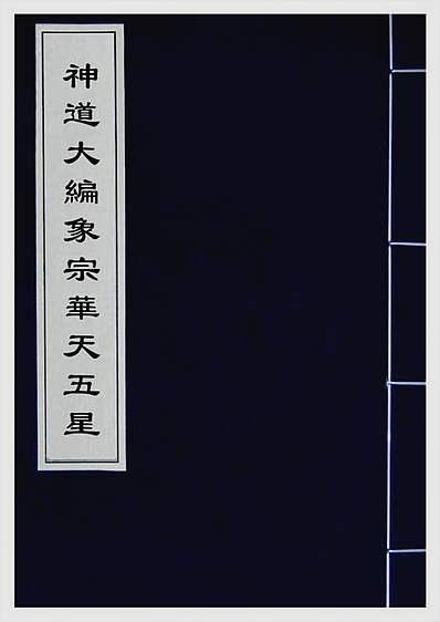 神道大编象宗华天五星(古本)
