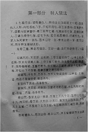禁法汇宗-II