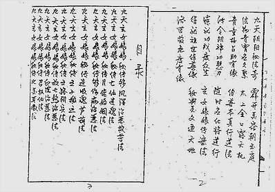 秘传九天玄女娘娘道法秘箓(民间秘传法术)