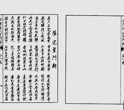 秘传阳宅望门断(古本.1919年版)