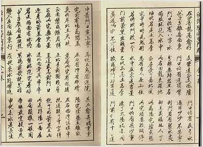 秘传阳宅望门断(古本.拍照版)