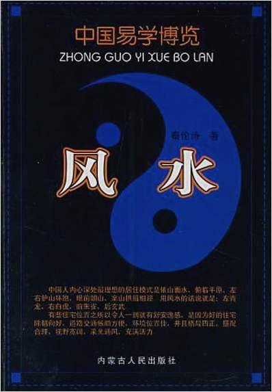 中国易学博览