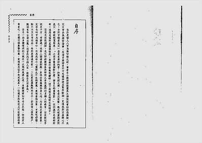 秦瑞生-三元玄空理论与实证(阳宅篇)