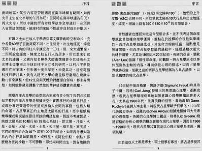 秦瑞生-占星学上册