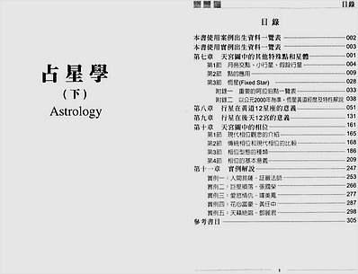 秦瑞生-占星学下册