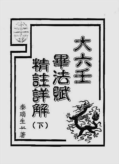 秦瑞生-大六壬毕法赋精注详解下册