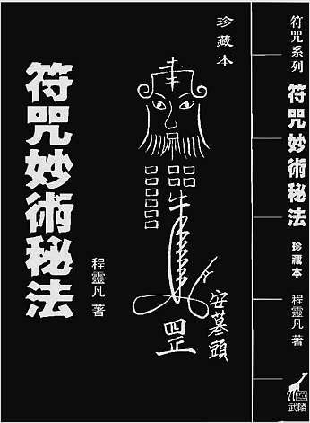 程灵凡-符咒妙术秘法(珍藏本)