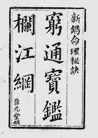 穷通宝鉴栏江网(古本)