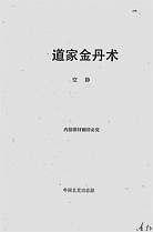 空静-道家金丹术(玄灵功)