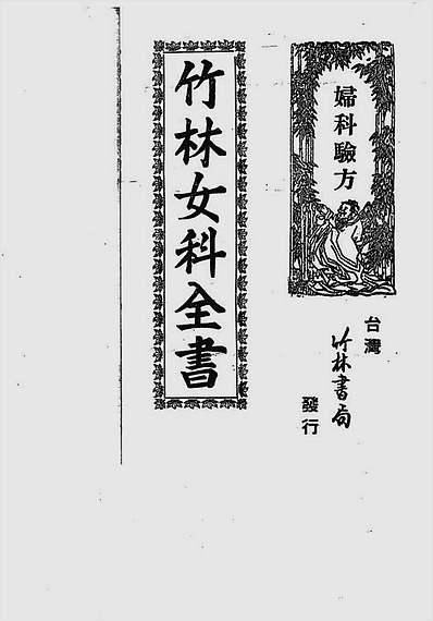 竹林女科全书(古本)