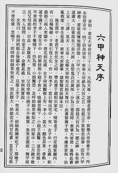 符咒丛书.六甲天书