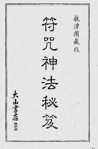 符咒神法秘笈(龙潭阁藏版)