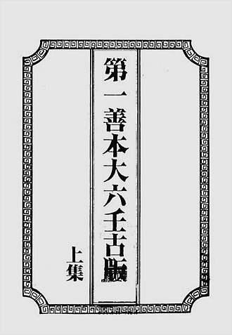 第一善本大六壬古版上册(古本)
