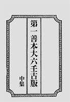 第一善本大六壬古版中册(古本)