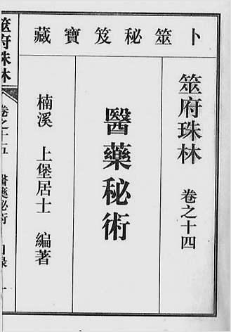 筮府珠林卷.医药秘术