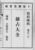 筮府珠林卷.杂占大全