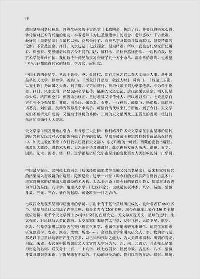 七政占星论命讲义