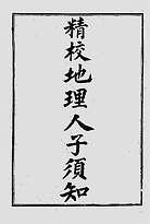 精校地理人子须知(古本)