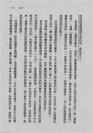 紫云-斗数论姻缘(拍照版)_9