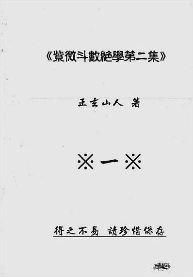 紫微斗数绝学第2集
