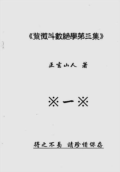 紫微斗数绝学第3集