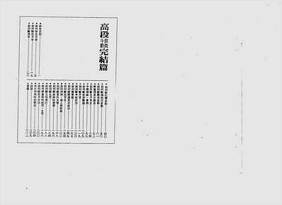 紫微斗数绝学第4集