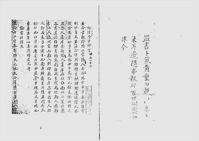 紫微星诀全四卷(清古本)