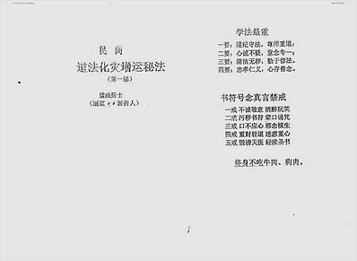 民间道法化灾增运秘法第一部