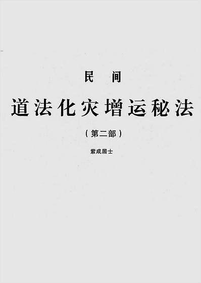 民间道法化灾增运秘法第二部