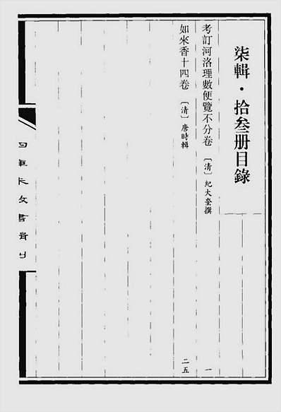 纪大奎-考订河洛理数便览.如来香(古本)