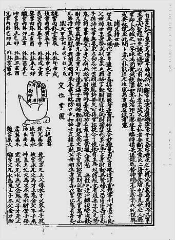 绘图六壬金钱课-牙牌神数七种-白鹤神数(古本)
