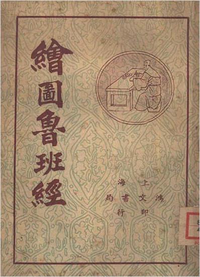 绘图本鲁班经(上海鸿文书局.1938年)