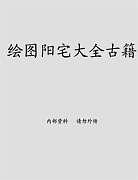 绘图阳宅大全古籍(古本.拍照版)