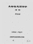 生物信息预测学第四卷