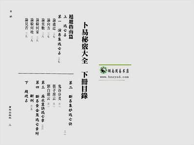 罗文川-卜易秘窍大全下册