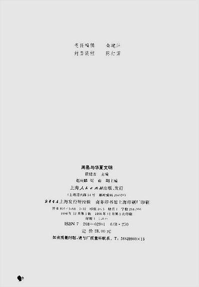 翟廷晋-周易细说与华夏文明