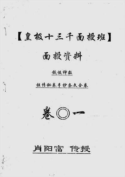 皇极十三千面授资料.祖传条文01