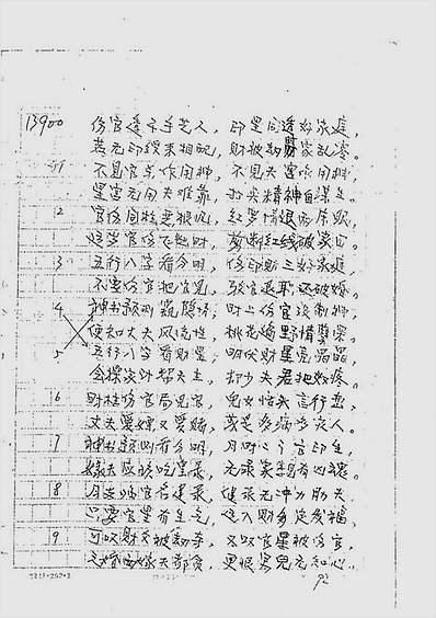 皇极十三千面授资料.祖传条文02
