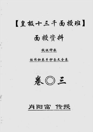 皇极十三千面授资料.祖传条文03