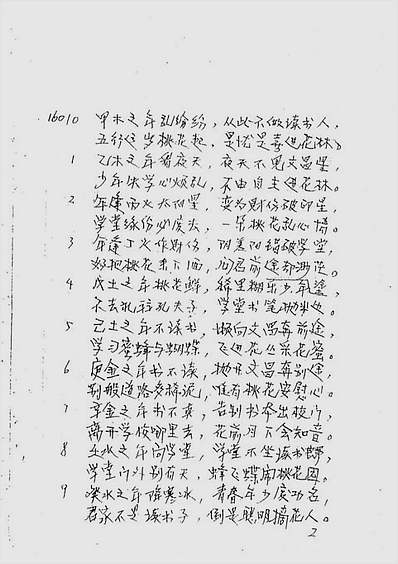 皇极十三千面授资料.祖传条文04