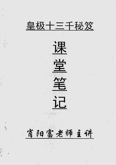 皇极十三千面授资料.课堂笔记