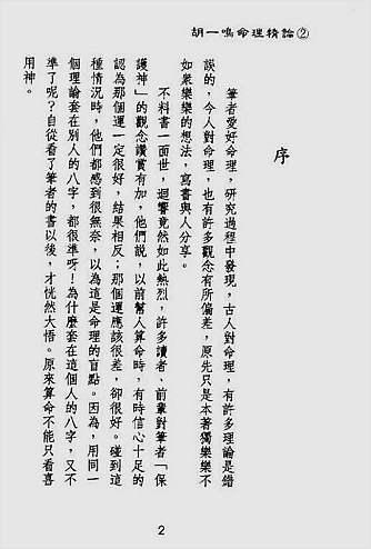 胡一鸣-命理精论02(高清版)