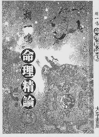 胡一鸣-命理精论03(高清版)
