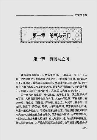 胡京国-玄空风水学下册
