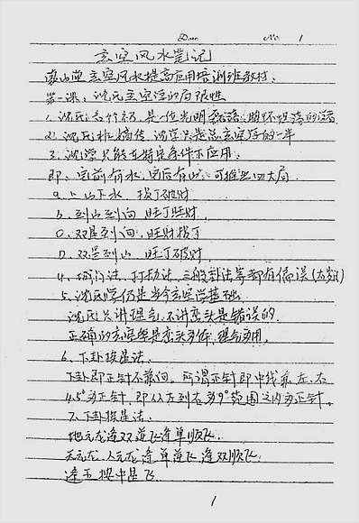 玄空风水笔记