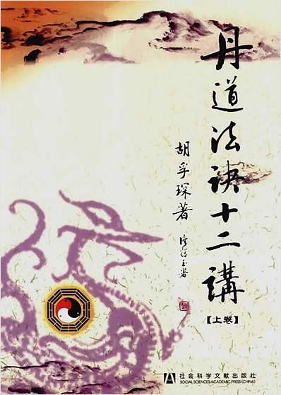 胡孚琛-丹道法诀十二讲上册